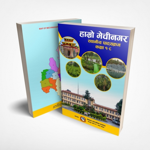 Hamro Mechinagar - Book Cover Design - Mockup